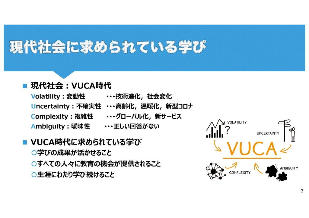 3 n 現代社会︓VUCA時代 Volatility︓変動性 ・・・技術進化,社会変化 Unc...