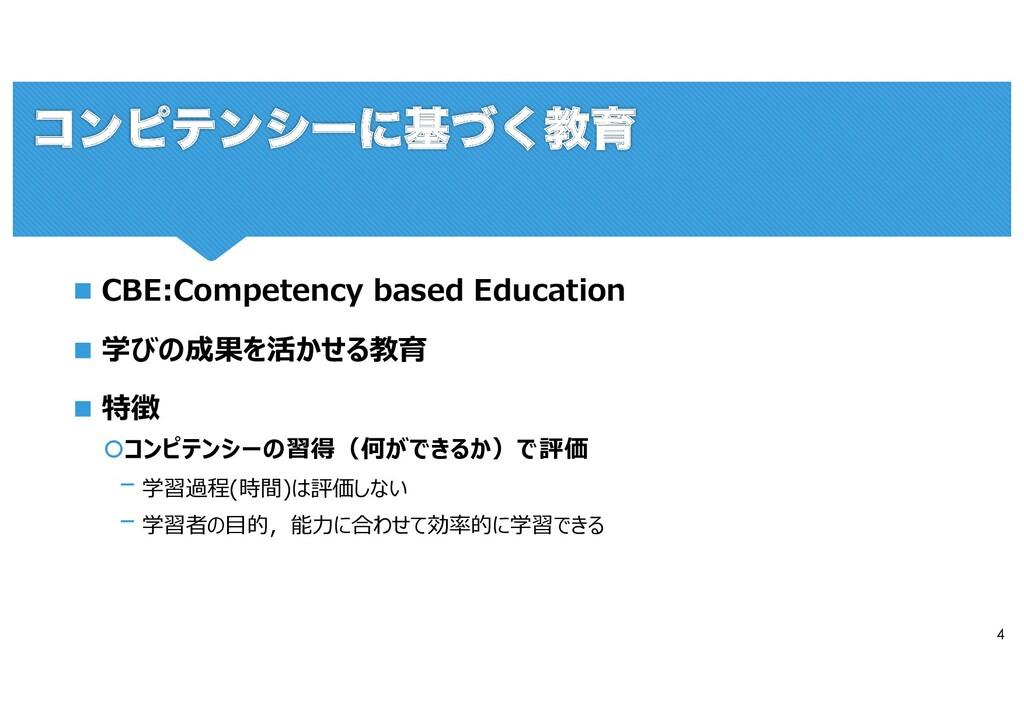 4 n CBE:Competency based Education n 学びの成果を活かせる...