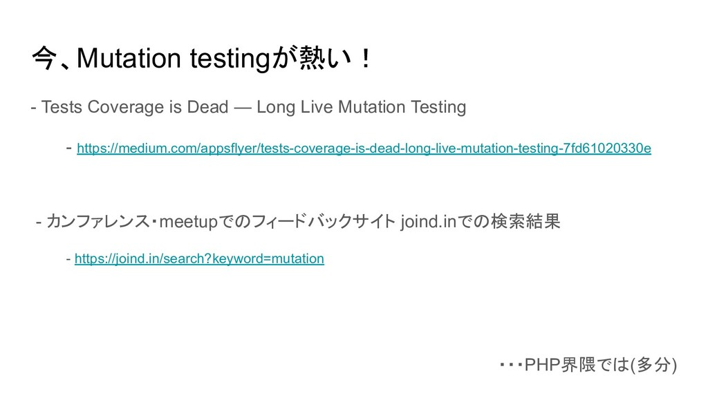 今、Mutation testingが熱い! - Tests Coverage is Dead...