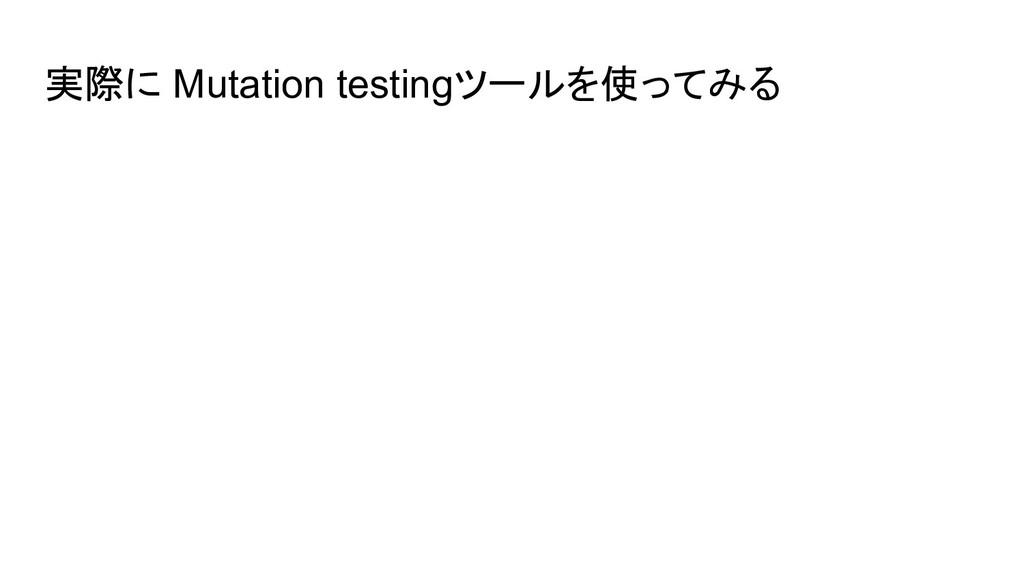 実際に Mutation testingツールを使ってみる