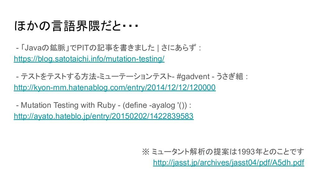 ほかの言語界隈だと・・・ - 「Javaの鉱脈」でPITの記事を書きました | さにあらず :...