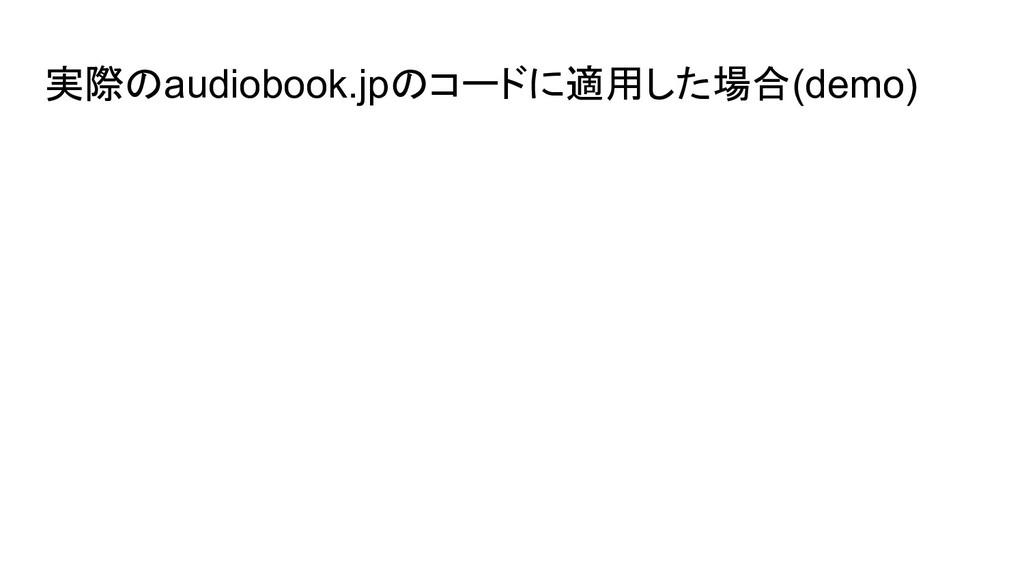 実際のaudiobook.jpのコードに適用した場合(demo)