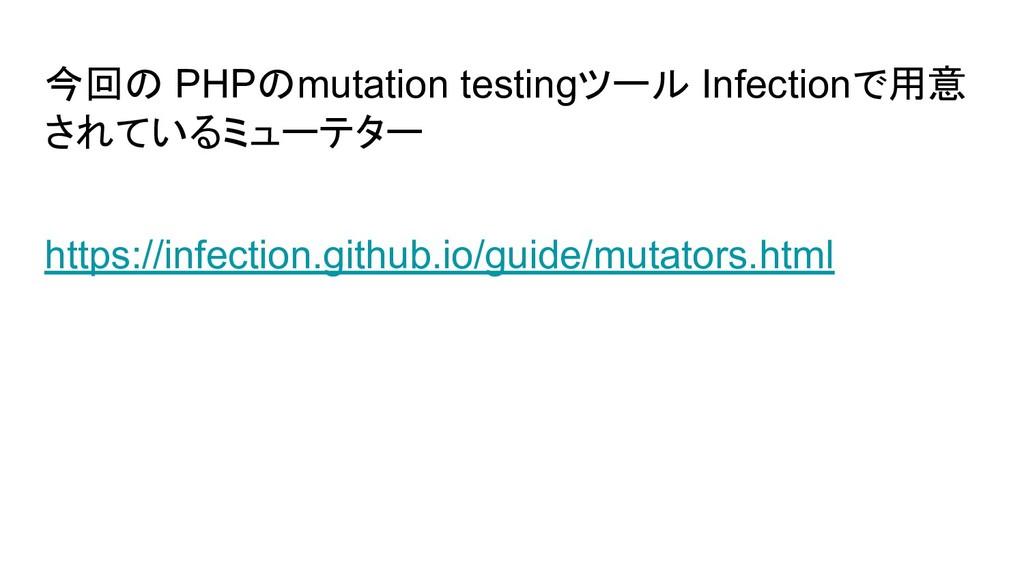 今回の PHPのmutation testingツール Infectionで用意 されているミ...