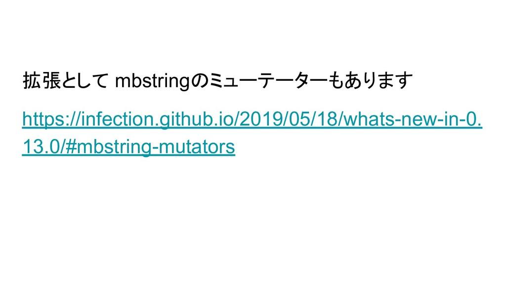 拡張として mbstringのミューテーターもあります https://infection.g...