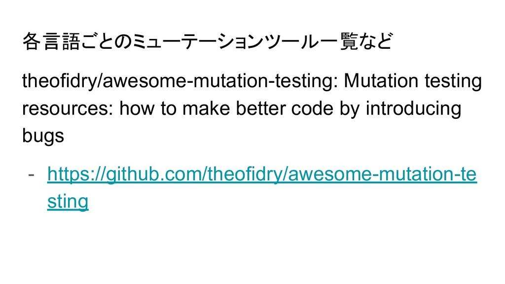 各言語ごとのミューテーションツール一覧など theofidry/awesome-mutatio...