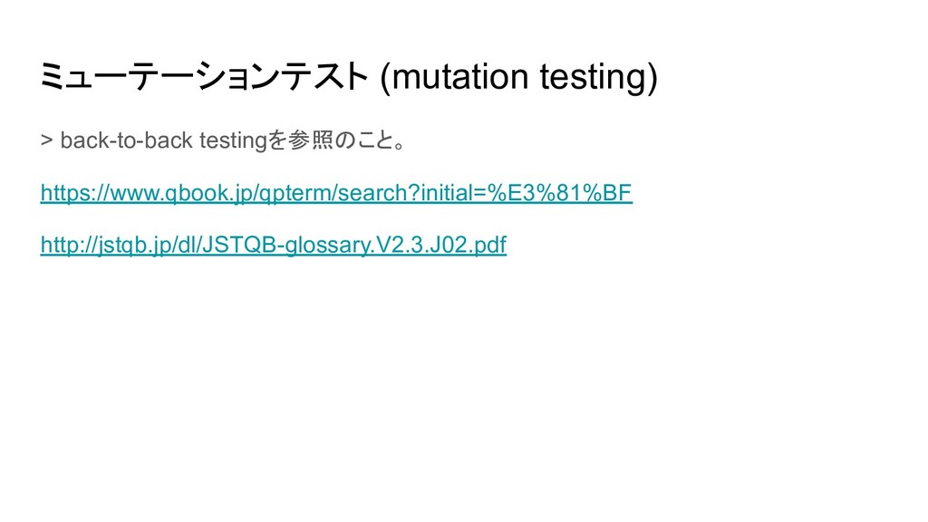 ミューテーションテスト (mutation testing) > back-to-back t...