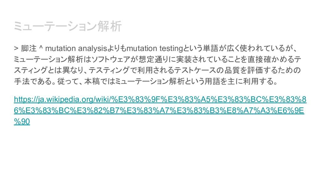 ミューテーション解析 > 脚注 ^ mutation analysisよりもmutation ...