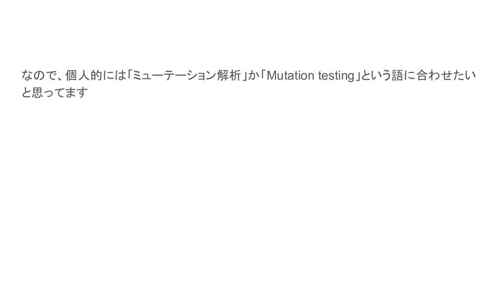 なので、個人的には「ミューテーション解析」か「Mutation testing」という語に合わ...