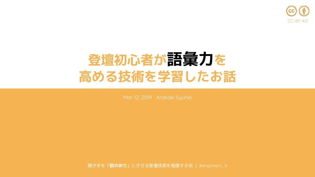 登壇初心者が語彙力を 高める技術を学習したお話 Mar 12, 2019 Arakaki Sy...