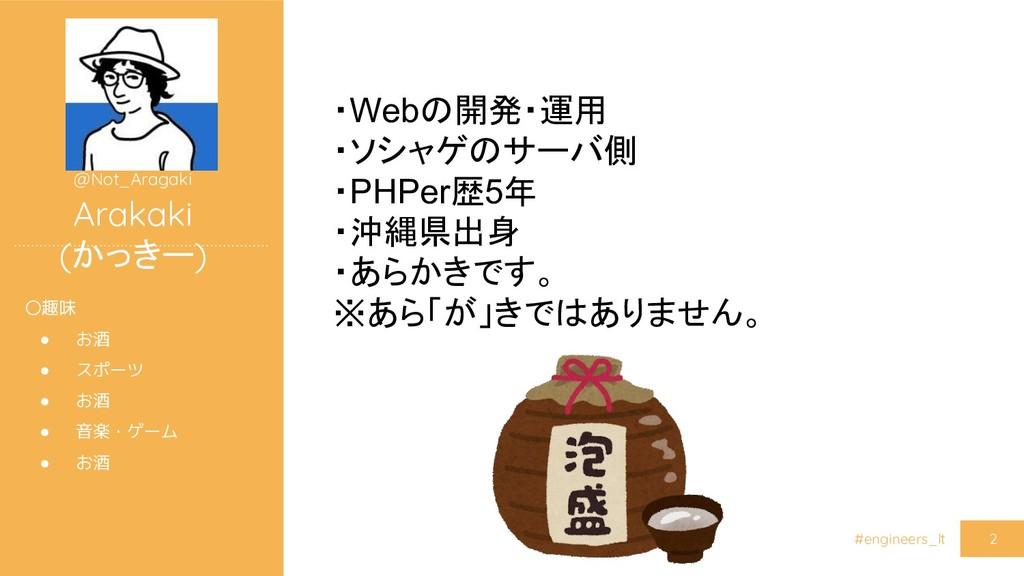 #engineers_lt Arakaki (かっきー) 〇趣味 ● お酒 ● スポーツ ● ...