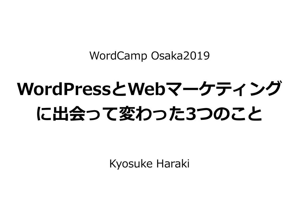WordPressとWebマーケティング に出会って変わった3つのこと Kyosuke Har...