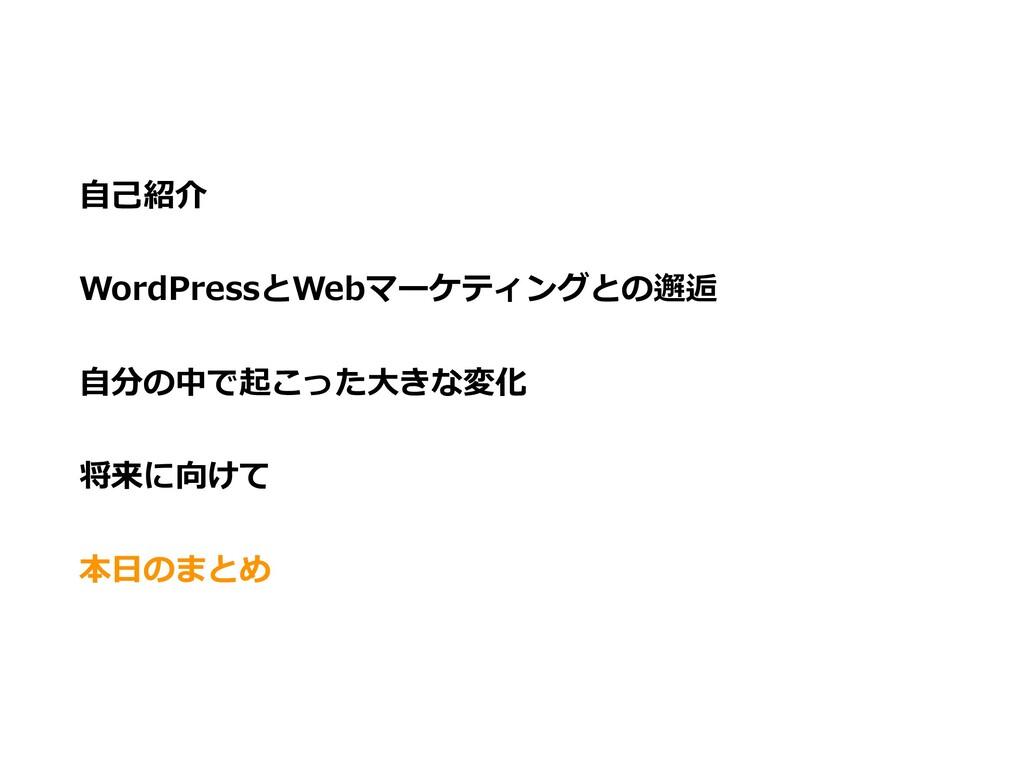 ⾃⼰紹介 WordPressとWebマーケティングとの邂逅 ⾃分の中で起こった⼤きな変化 将来...