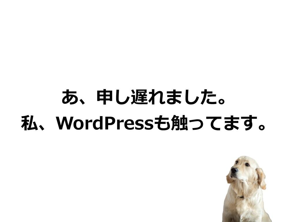 あ、申し遅れました。 私、WordPressも触ってます。