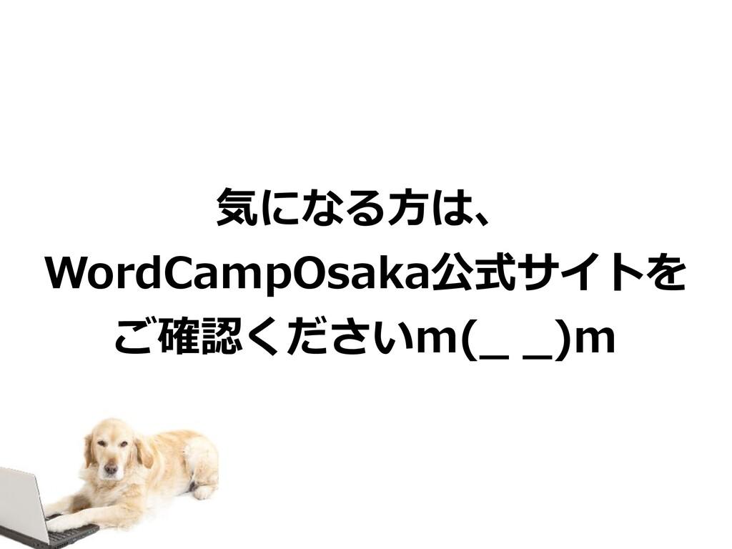 気になる⽅は、 WordCampOsaka公式サイトを ご確認くださいm(_ _)m