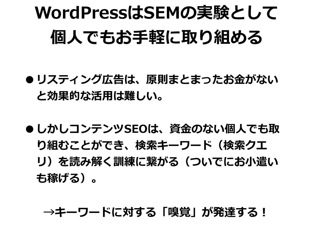 WordPressはSEMの実験として 個⼈でもお⼿軽に取り組める •リスティング広告は、原則...