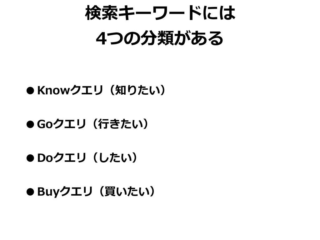 検索キーワードには 4つの分類がある •Knowクエリ(知りたい) •Goクエリ(⾏きたい) ...