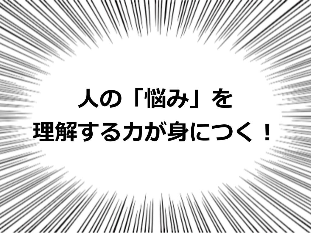 ⼈の「悩み」を 理解する⼒が⾝につく!