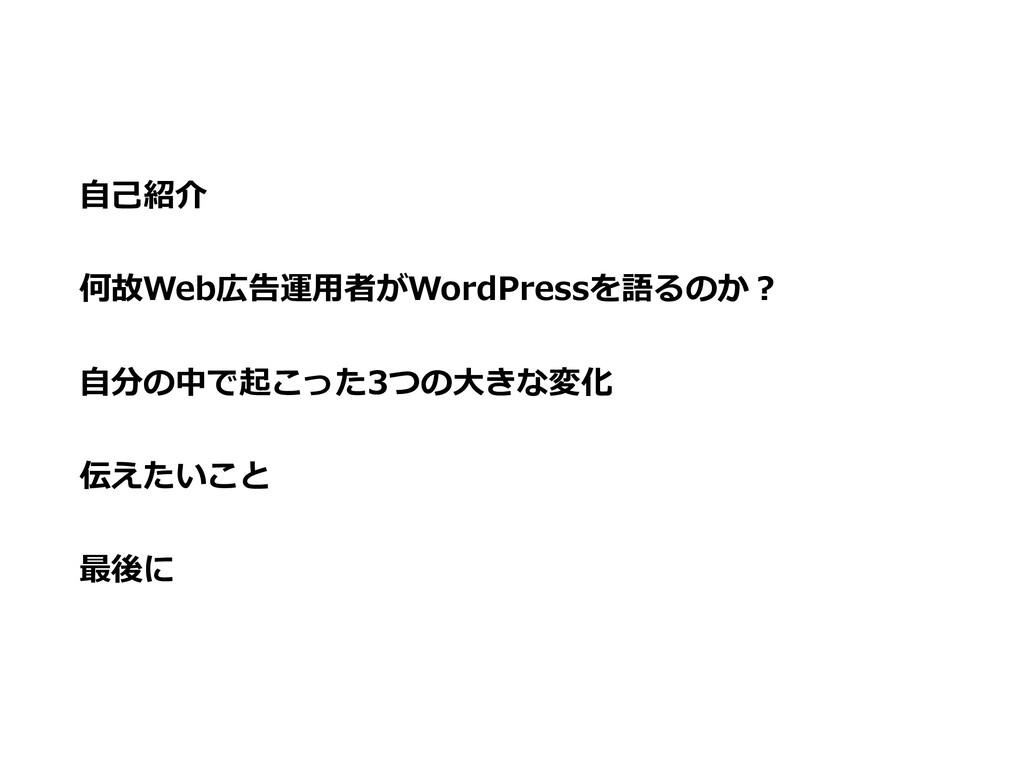 ⾃⼰紹介 何故Web広告運⽤者がWordPressを語るのか? ⾃分の中で起こった3つの⼤きな...