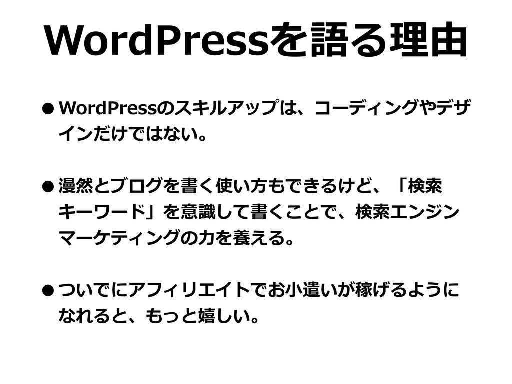 WordPressを語る理由 •WordPressのスキルアップは、コーディングやデザ インだ...