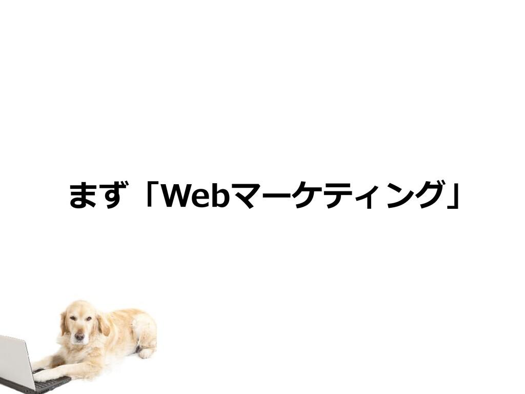 まず「Webマーケティング」