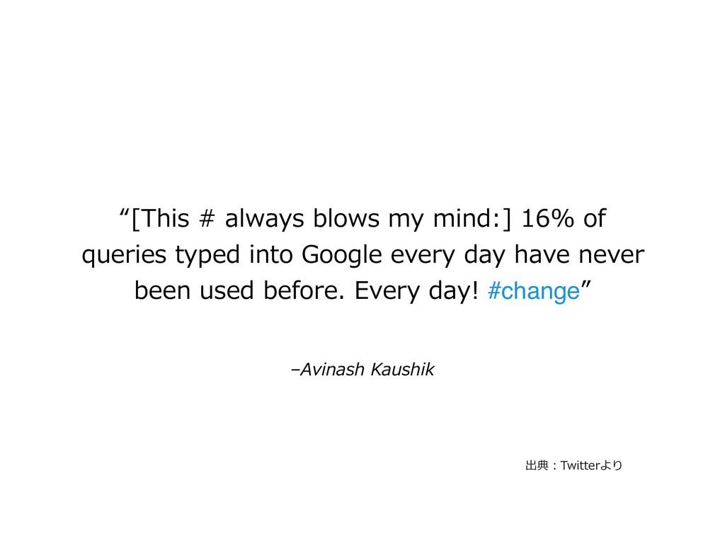 """–Avinash Kaushik """"[This # always blows my mind:..."""