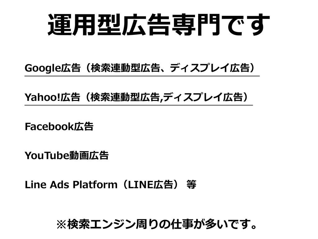 Google広告(検索連動型広告、ディスプレイ広告) Yahoo!広告(検索連動型広告,ディス...