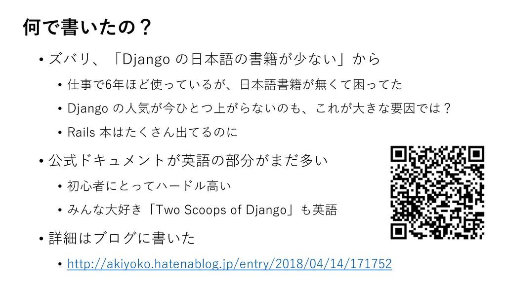 ԿͰॻ͍ͨͷʁ • ズバリ、「Django の⽇本語の書籍が少ない」から • 仕事で6年ほど使...
