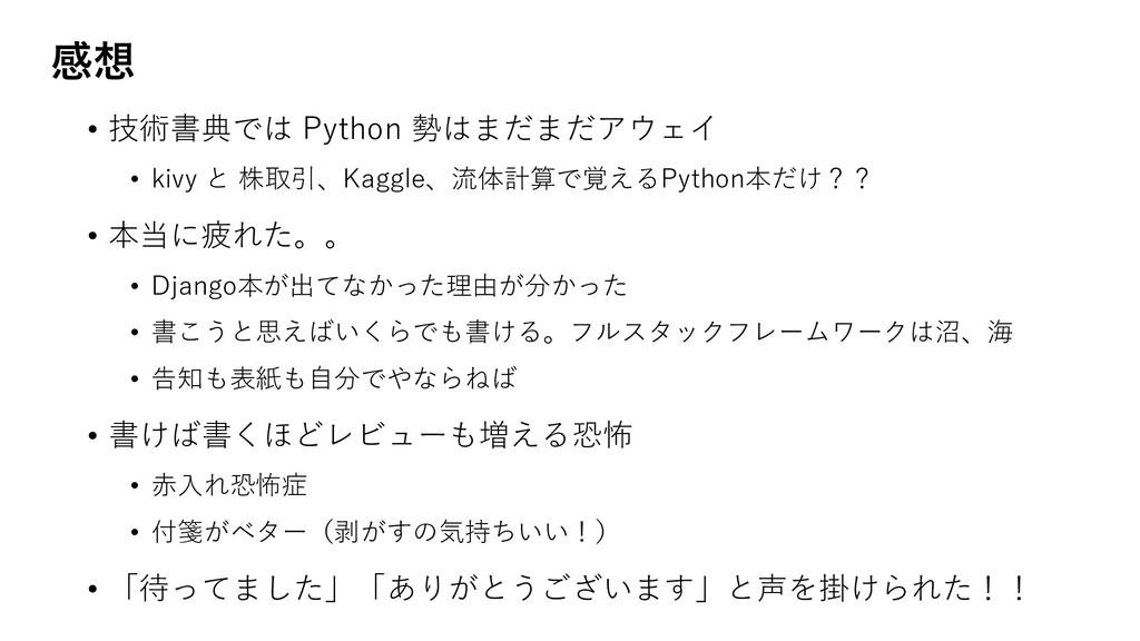 ײ • 技術書典では Python 勢はまだまだアウェイ • kivy と 株取引、Kagg...