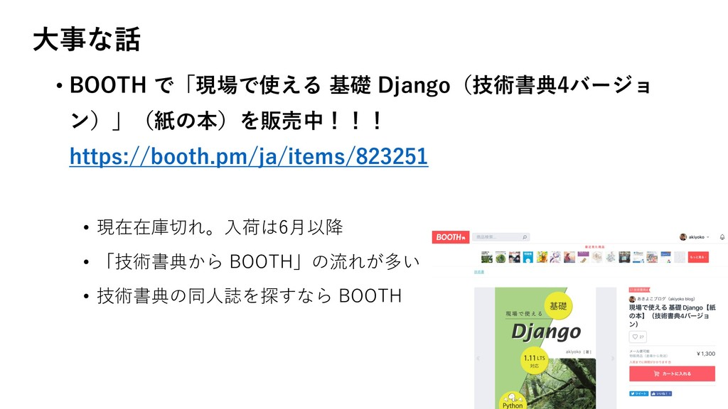େͳ • BOOTH で「現場で使える 基礎 Django(技術書典4バージョ ン)」(紙...