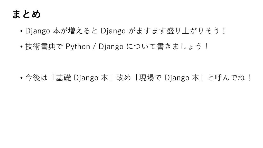 ·ͱΊ • Django 本が増えると Django がますます盛り上がりそう! • 技術書典...