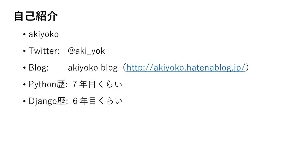 ࣗݾհ • akiyoko • Twitter: @aki_yok • Blog: akiy...