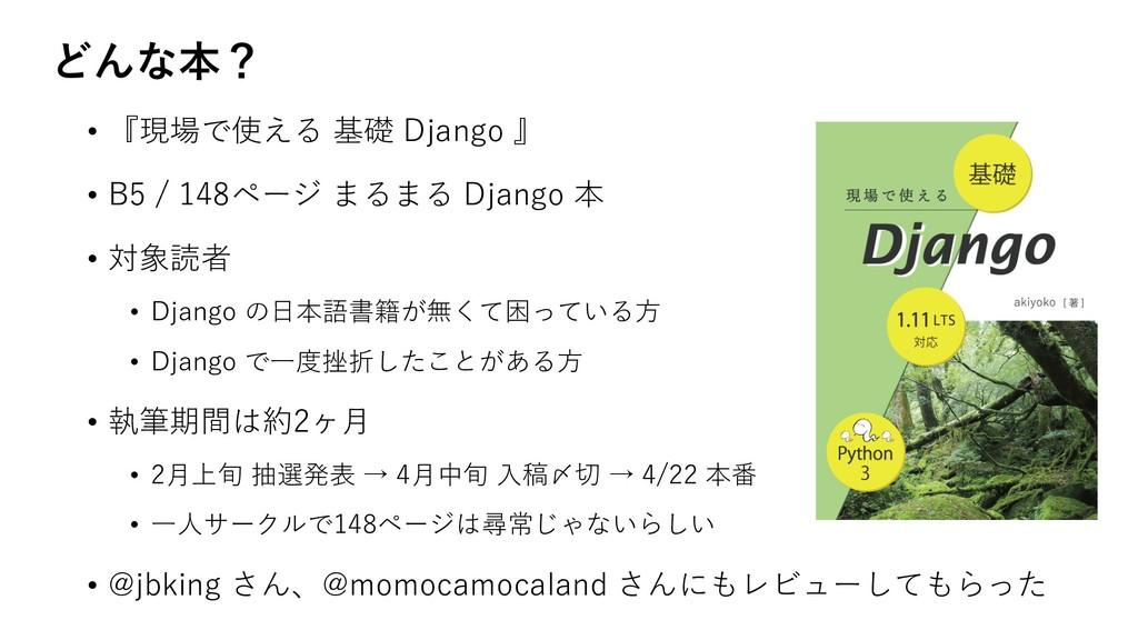 ͲΜͳຊʁ • 『現場で使える 基礎 Django 』 • B5 / 148ページ まるまる ...