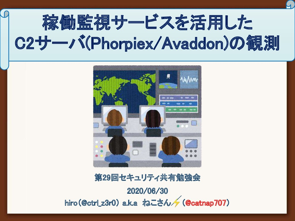 稼働監視サービスを活用した C2サーバ(Phorpiex/Avaddon)の観測 第29回...