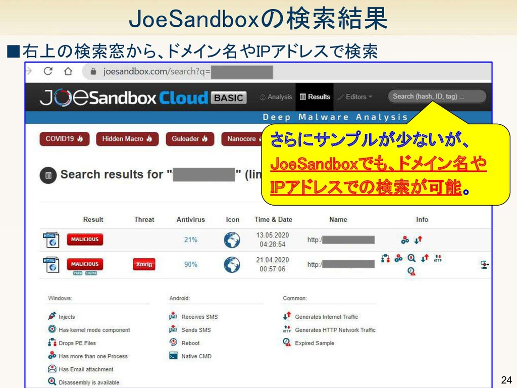 24 JoeSandboxの検索結果 ■右上の検索窓から、ドメイン名やIPアドレスで検索 ...