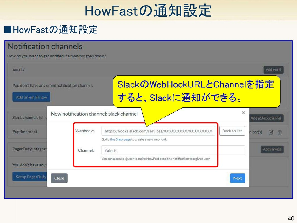 40 HowFastの通知設定 ■HowFastの通知設定 SlackのWebHookUR...