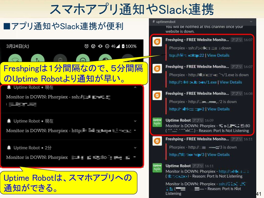 41 スマホアプリ通知やSlack連携 ■アプリ通知やSlack連携が便利 Freshpi...
