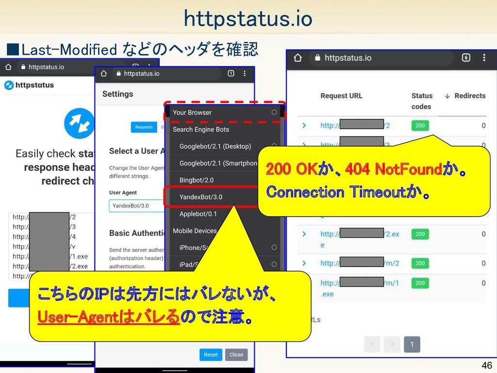 46 httpstatus.io ■Last-Modified などのヘッダを確認 こちら...
