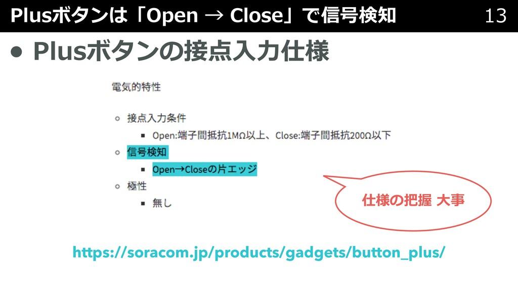 Plusボタンは「Open → Close」で信号検知 13 • Plusボタンの接点⼊⼒仕様...
