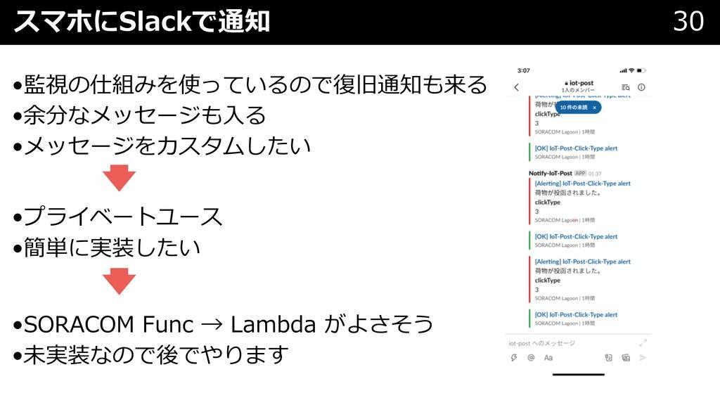 スマホにSlackで通知 30 •監視の仕組みを使っているので復旧通知も来る •余分なメッセー...