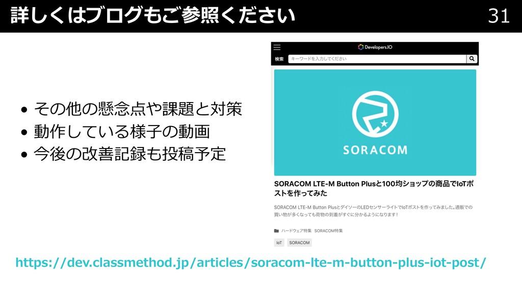 詳しくはブログもご参照ください 31 https://dev.classmethod.jp/a...