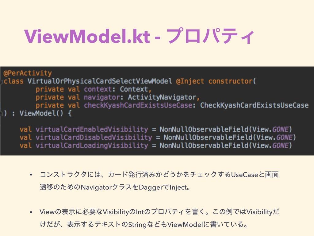 ViewModel.kt - ϓϩύςΟ • ίϯετϥΫλʹɺΧʔυൃߦࡁΈ͔Ͳ͏͔ΛνΣ...