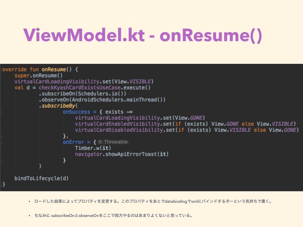 ViewModel.kt - onResume() • ϩʔυͨ݁͠ՌʹΑͬͯϓϩύςΟΛมߋ...