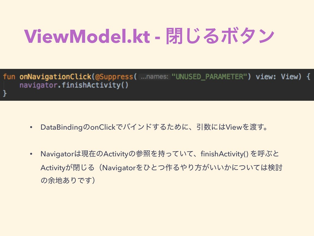 ViewModel.kt - ด͡ΔϘλϯ • DataBindingͷonClickͰόΠϯ...