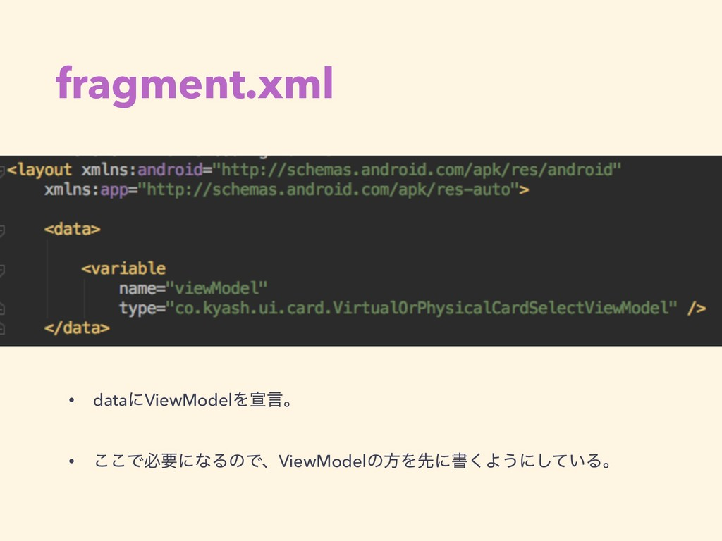 fragment.xml • dataʹViewModelΛએݴɻ • ͜͜ͰඞཁʹͳΔͷͰɺ...