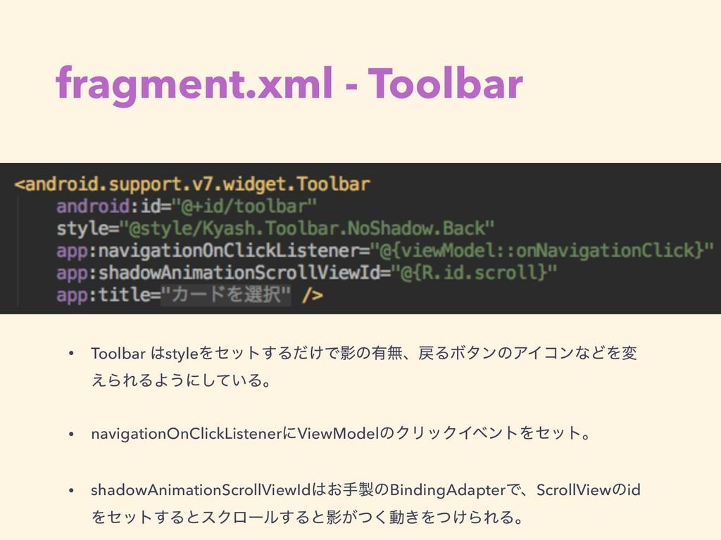 fragment.xml - Toolbar • Toolbar styleΛηοτ͢Δ͚ͩ...