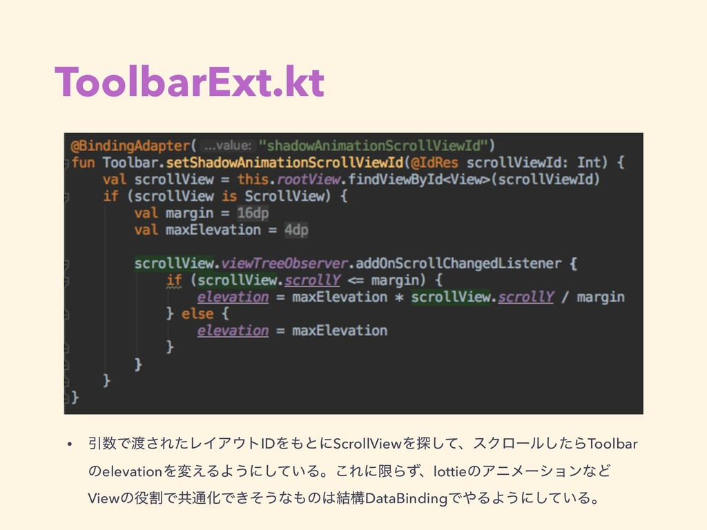 ToolbarExt.kt • ҾͰ͞ΕͨϨΠΞτIDΛͱʹScrollViewΛ୳͠...