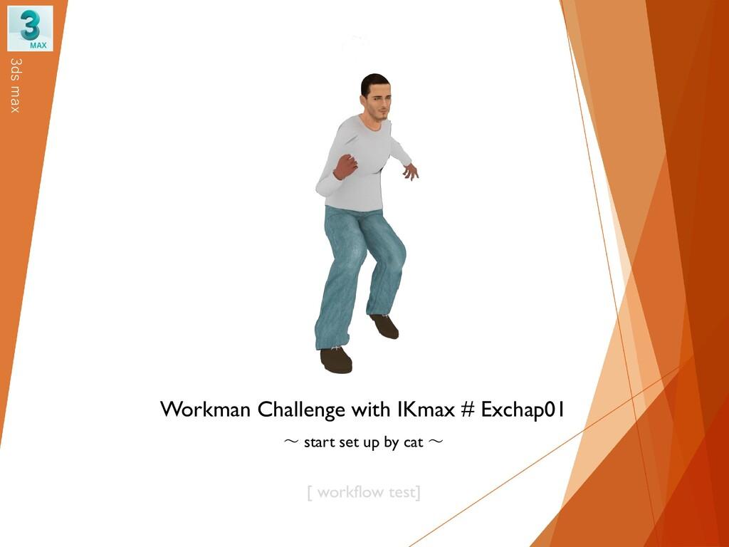 3ds max Workman Challenge with IKmax # Exchap01...