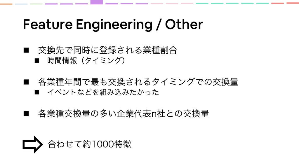 Feature Engineering / Other n ަઌͰಉʹొ͞ΕΔۀछׂ߹ ...