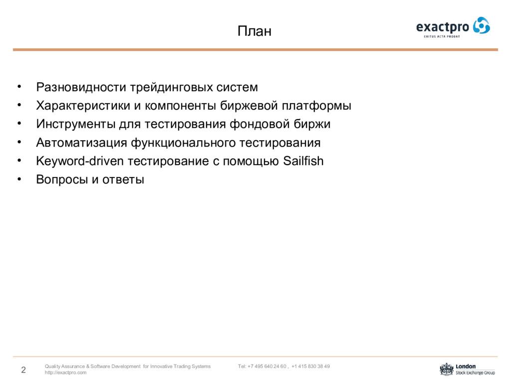 2 План Quality Assurance & Software Development...