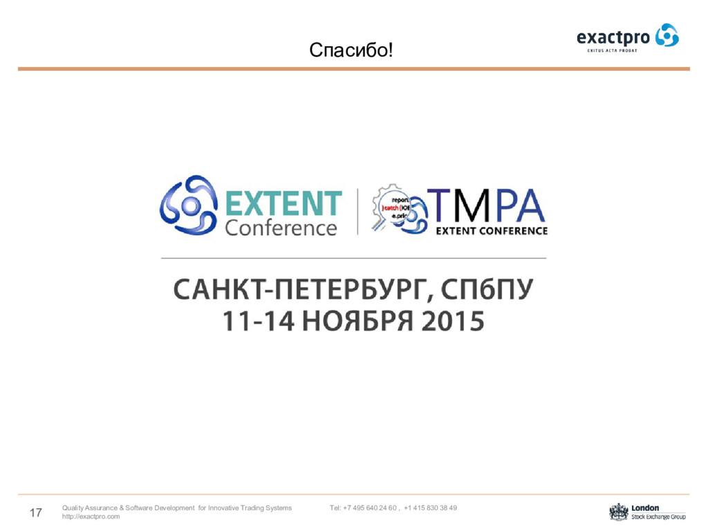 17 Спасибо! Quality Assurance & Software Develo...